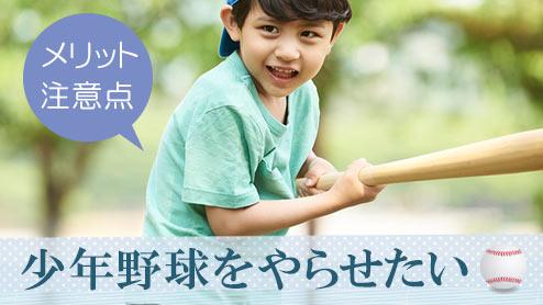 子供に野球をやらせる前に知っておきたいメリットと注意点