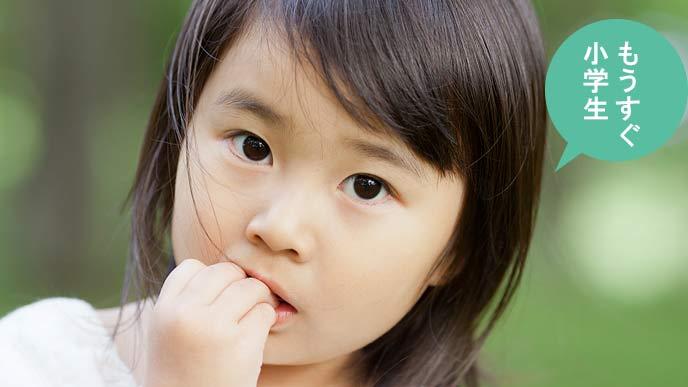 指をしゃぶる入学前の女の子