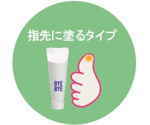 指先に塗るタイプの指しゃぶり防止薬