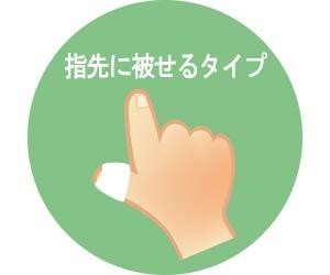 指先に被せるタイプの指しゃぶり防止