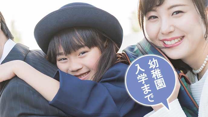 幼稚園入学を迎える女の子と両親