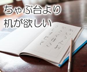 ちゃぶ台の上に置かれた勉強ノート