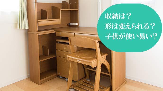 部屋のコーナーに置かれた学習机