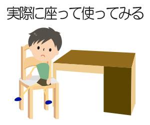 子供が実際に座って使いやすさを見てみる