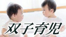 双子育児を楽しみながら成功させる3つのポイント