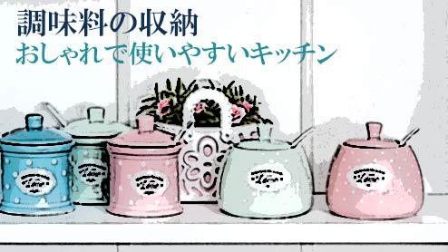 調味料の収納をスッキリ見せる・おしゃれで使いやすいキッチンにする方法
