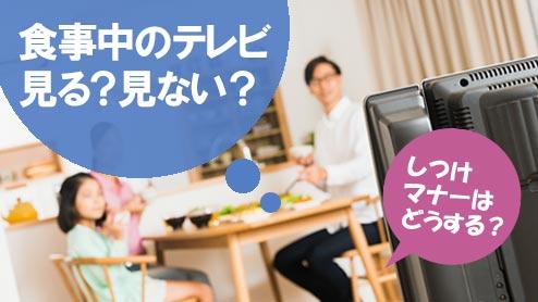 食事中のテレビは見る?見ない?しつけやマナーはどうする?